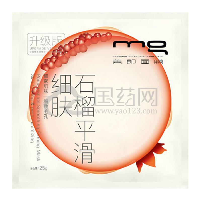 MG/美即 石榴平滑细肤面膜 25g