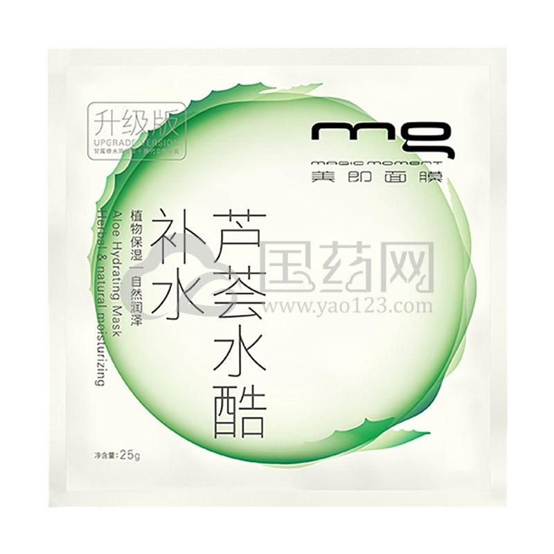 MG/美即 芦荟水酷补水面膜 25g