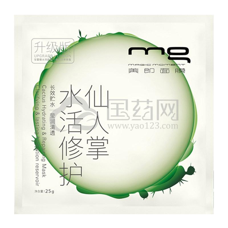 MG/美即 仙人掌水活修护面膜 25g