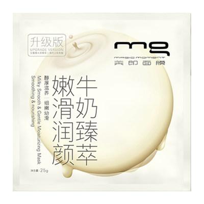 MG/美即 牛奶臻萃嫩滑润颜面膜 25g