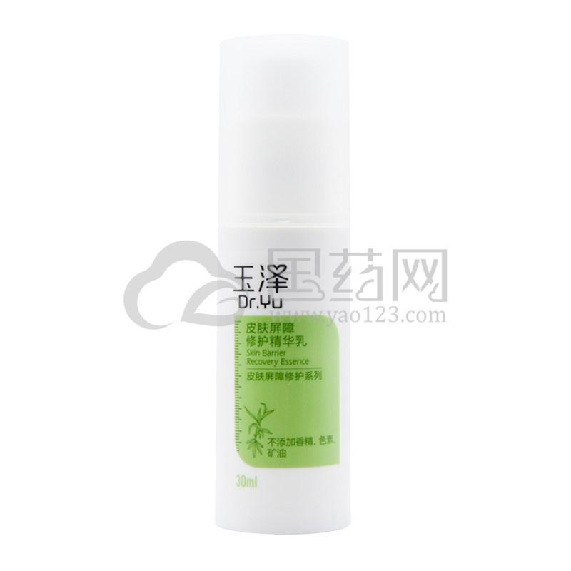 玉泽皮肤屏障修护精华乳 30ml