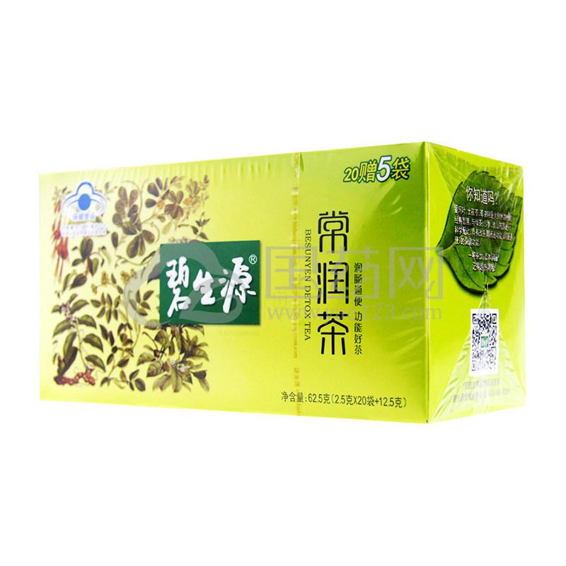 碧生源常润茶 2.5g*25袋