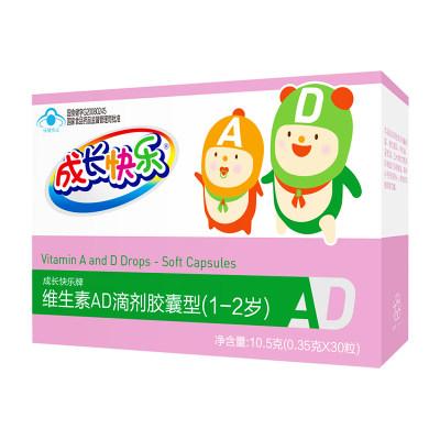 成长快乐牌维生素AD滴剂(胶囊型)(1-2岁)  0.35g*10s*3板