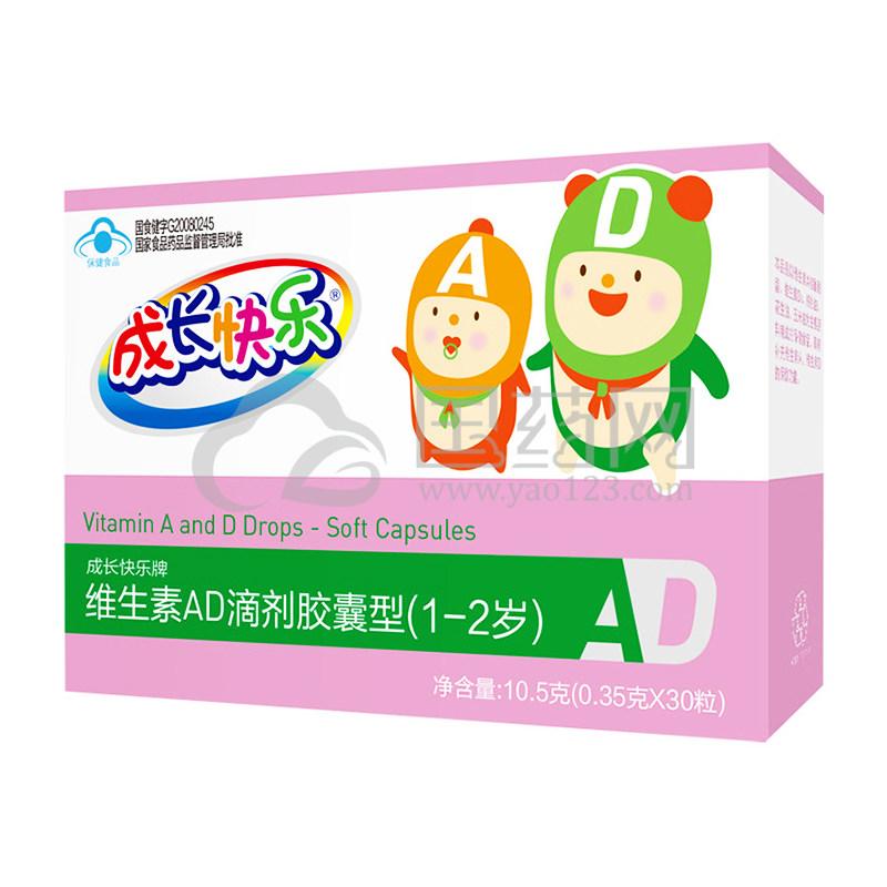 成长快乐牌维生素AD滴剂胶囊型(1-2岁)