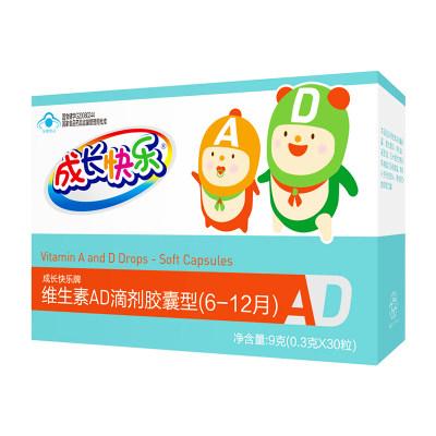 成长快乐牌维生素AD滴剂胶囊型(6-12个月)