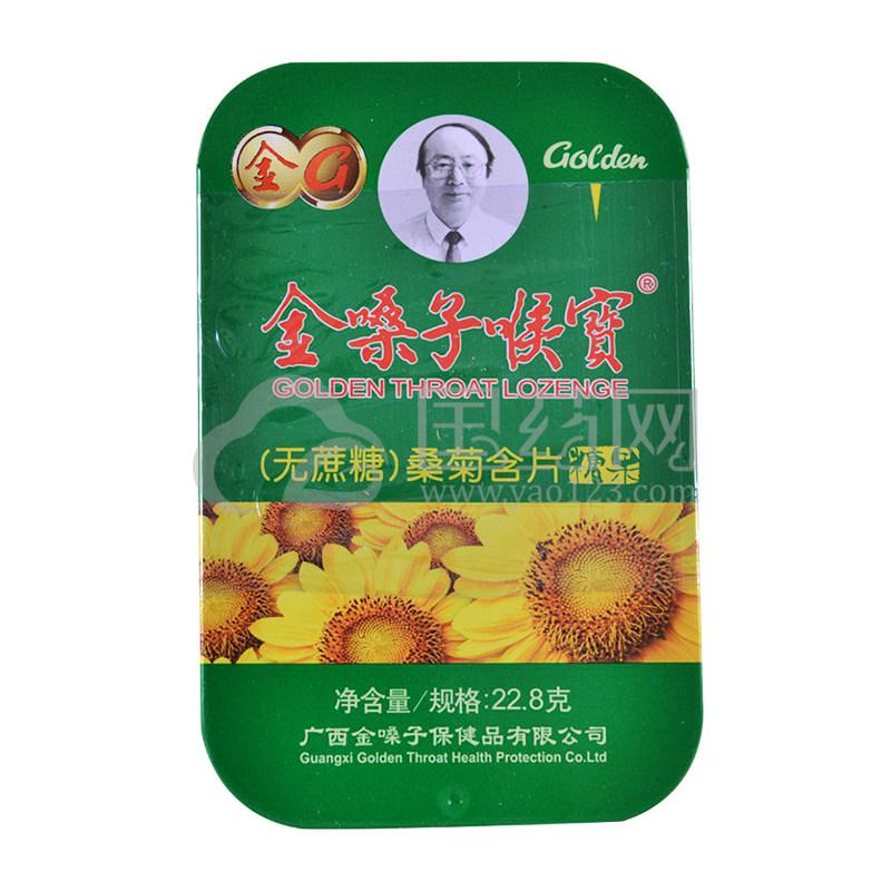 金嗓子喉宝 无蔗糖型 桑菊含片 22.8g/盒