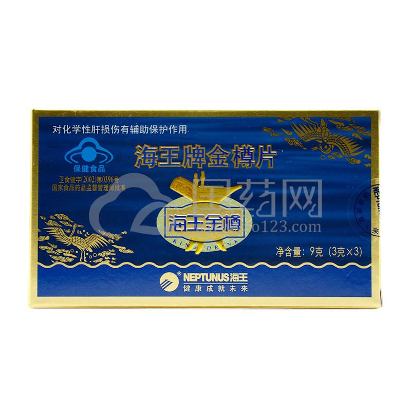 海王牌金樽片 1.0g*3片*3袋