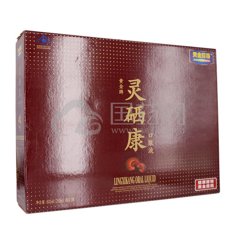 黄金牌灵硒康口服液 250ml/瓶*2瓶