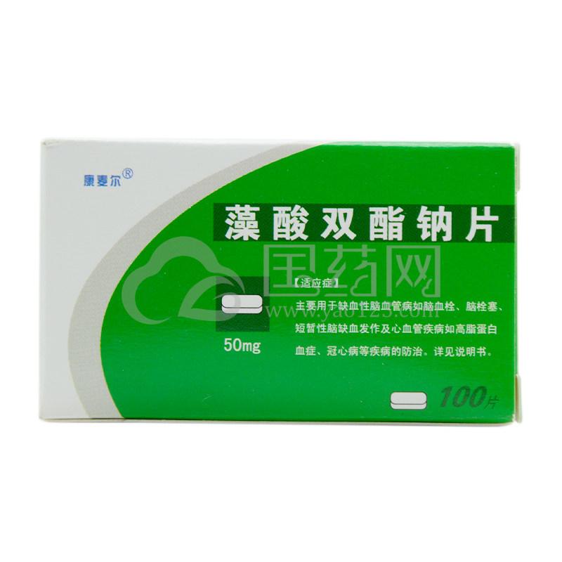 康麦尔 藻酸双酯钠片 50mg*100片