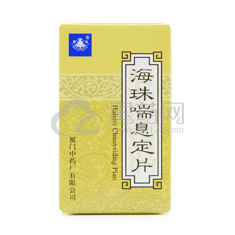 鼎炉 海珠喘息定片 0.48g*84片/盒