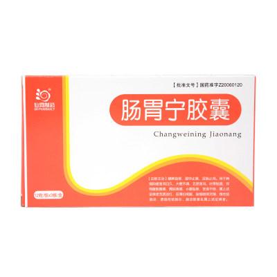 仙河 肠胃宁胶囊 0.3g*12粒*3板/盒