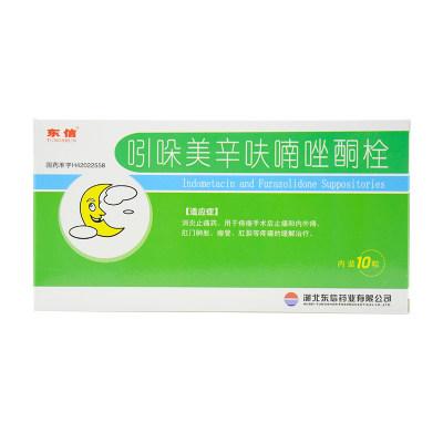 东信 吲哚美辛呋喃唑酮栓 5粒*2板