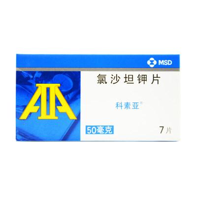 科素亚 氯沙坦钾片 50mg*7片/盒