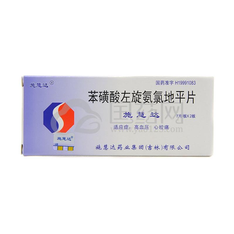施慧达 苯磺酸左旋氨氯地平片 2.5mg*14片/盒