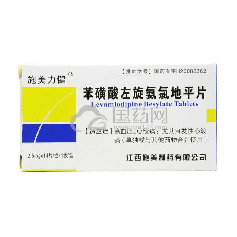 施美力健 苯磺酸左旋氨氯地平片 2.5mg*14片/盒