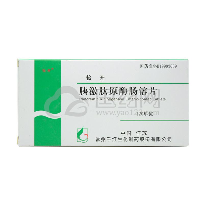 怡开 胰激肽原酶肠溶片 120单位*24片