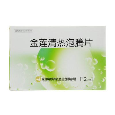中盛海天 金莲清热泡腾片 4g*12片/盒