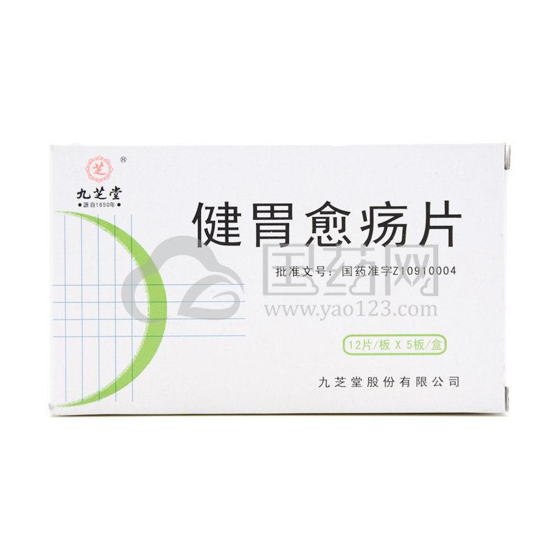 九芝堂 健胃愈疡片 0.3g*60片/盒