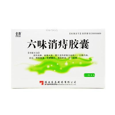 金爵 六味消痔胶囊 0.6g*36粒/盒