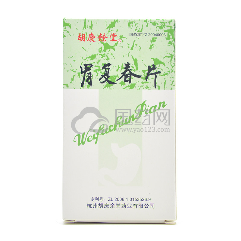 胡庆余堂 胃复春片 0.36g*80片/盒