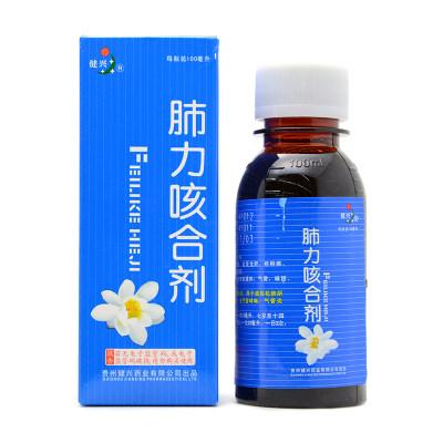 健兴 肺力咳合剂 100ml*1瓶/盒