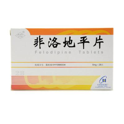 先农坛 非洛地平片 5mg*28片/盒