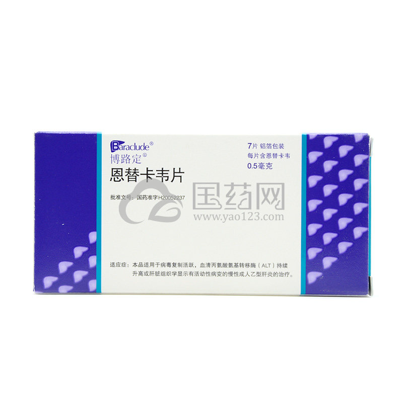 BARACLUDE 博路定 恩替卡韦片 0.5mg*7片/盒