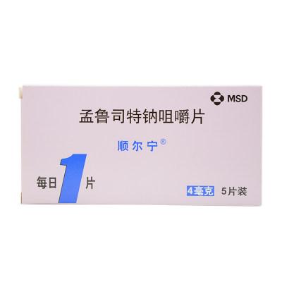 顺尔宁 孟鲁司特钠咀嚼片 4mg*5片/盒