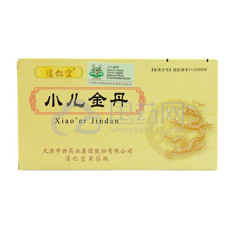 达仁堂 小儿金丹 1.5g*10丸/盒