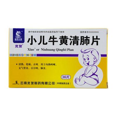 盘龙云海 小儿牛黄清肺片 0.25g*36片/盒