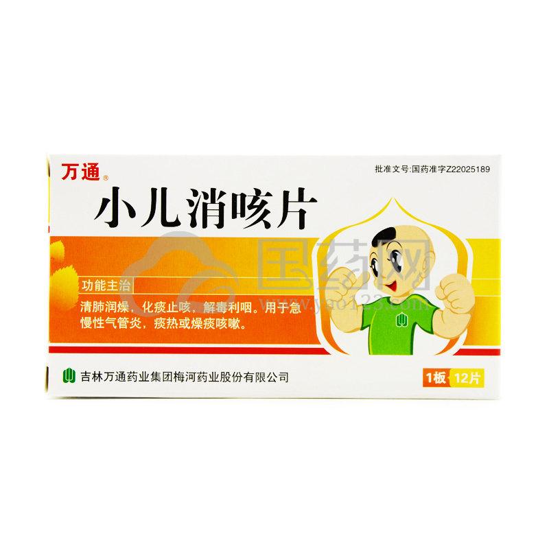 万通 小儿消咳片 12片/盒