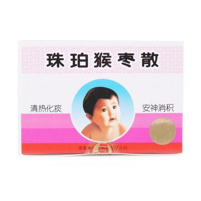 保和堂 珠珀猴枣散 0.3g*10瓶/盒