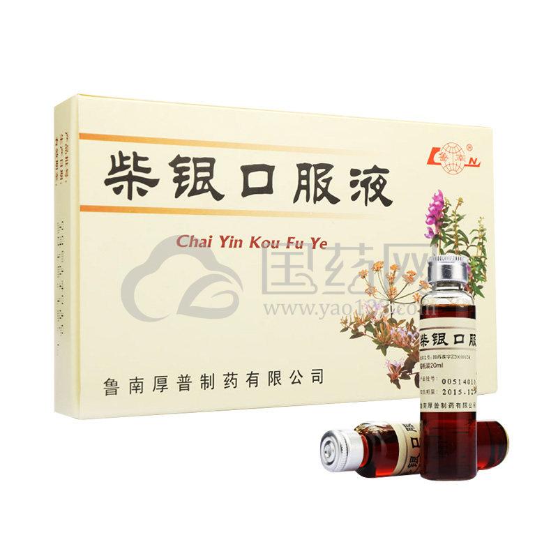 鲁南 柴银口服液 20ml*6瓶/盒