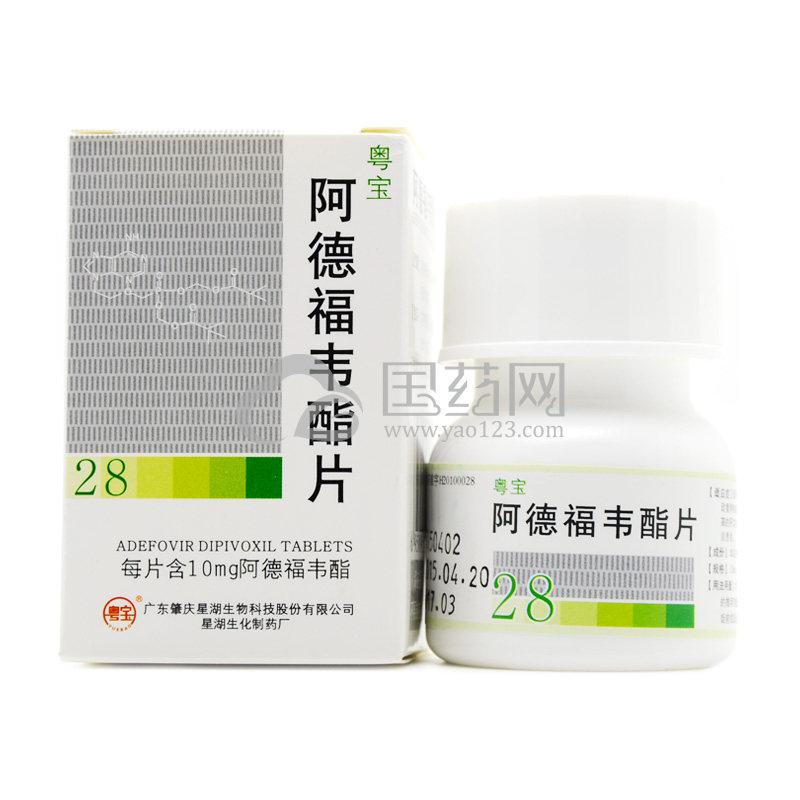 粤宝 阿德福韦酯片 10mg*28片/盒