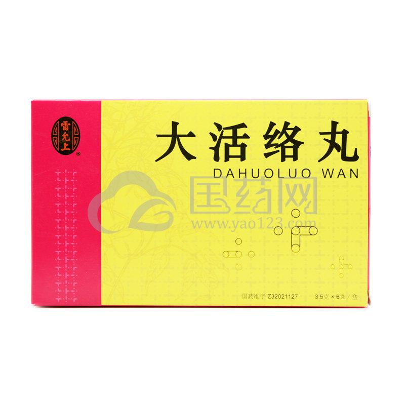 雷允上 大活络丸 3.5g*6丸/盒