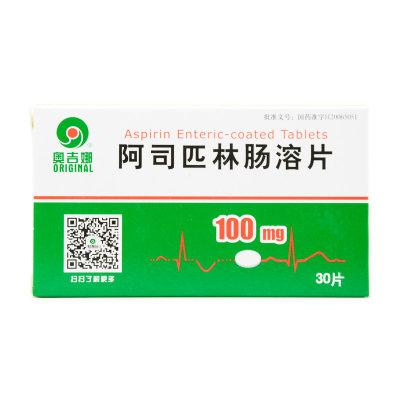 奥吉娜 阿司匹林肠溶片 100mg*30片/盒