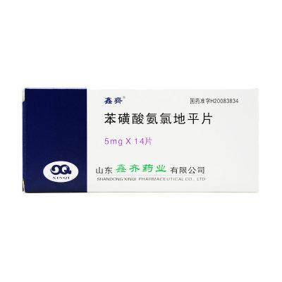 鑫齐 苯磺酸氨氯地平片 5mg*14片/盒