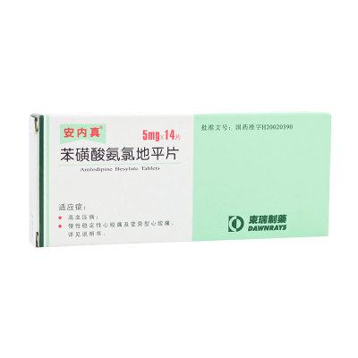 安内真 苯磺酸氨氯地平片 5mg*14片/盒