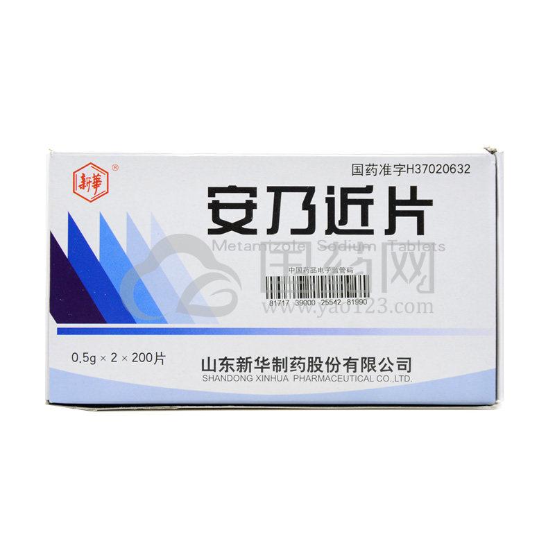 新华 安乃近片 0.5g*400片/盒