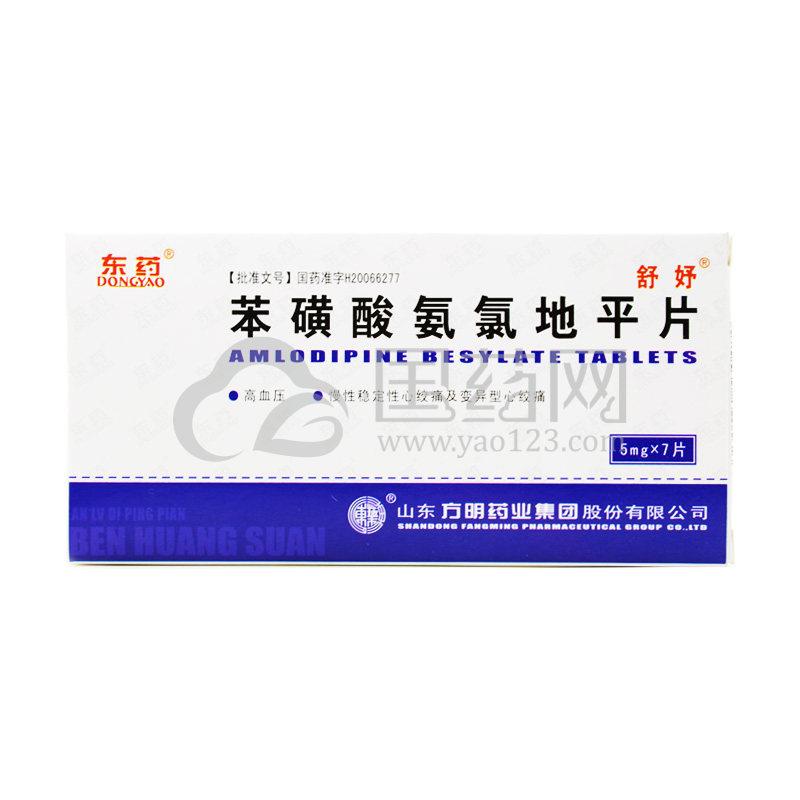 东药 苯磺酸氨氯地平片 5mg*7片/盒