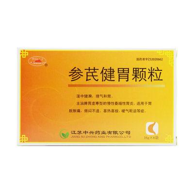 金焦 参芪健胃颗粒 16g*6袋/盒
