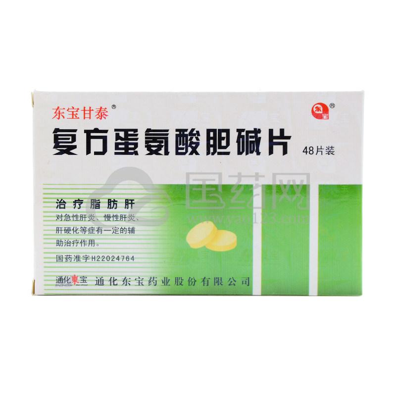 东宝甘泰 复方蛋氨酸胆碱片 48片/盒