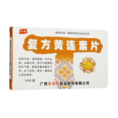 天天乐 复方黄连素片 30mg*24片/盒