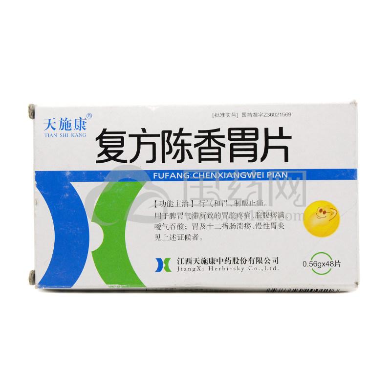 天施康 复方陈香胃片 0.56g*48片/盒