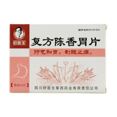 Good Doctor/好医生 复方陈香胃片 0.56g*24片/盒