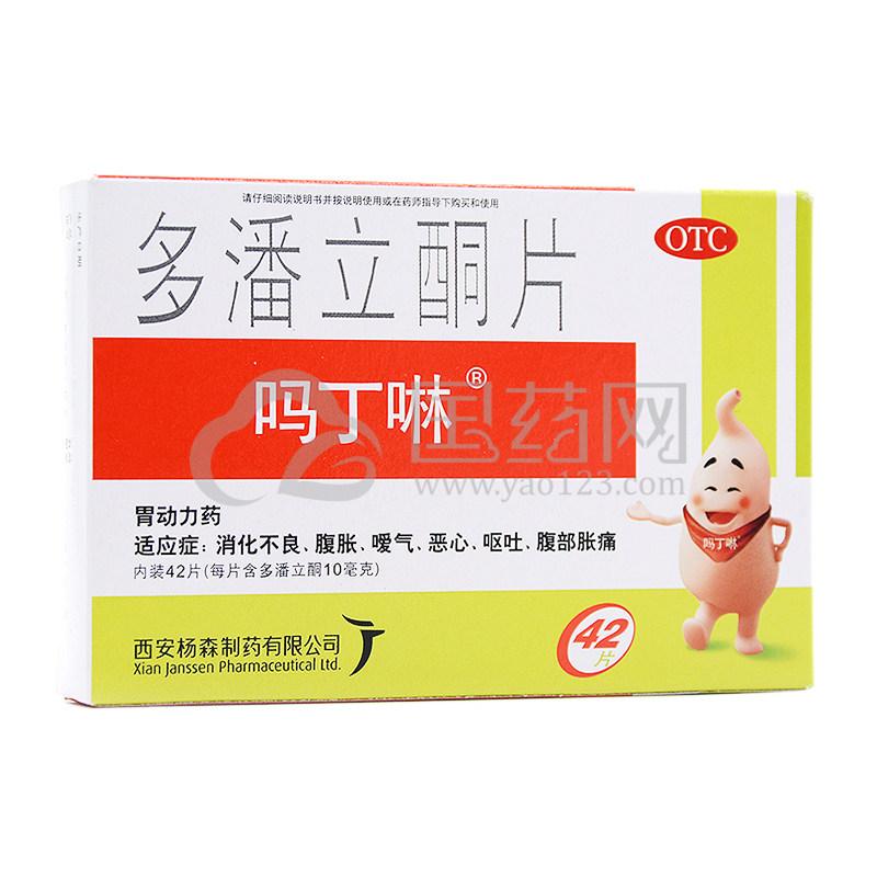 吗丁啉 多潘立酮片 10mg*42片/盒