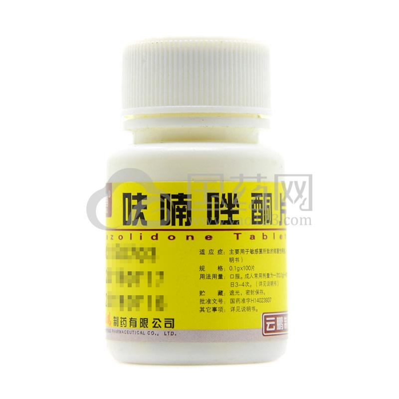 云鹏 呋喃唑酮片 0.1g*100片/瓶