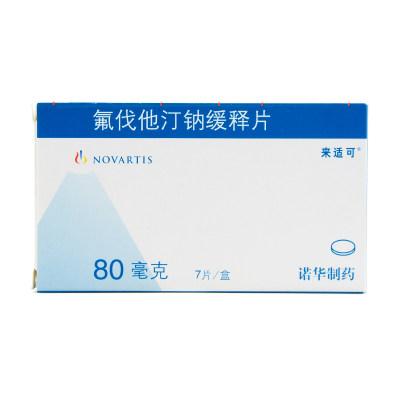 来适可 氟伐他汀钠缓释片 80mg*7片/盒