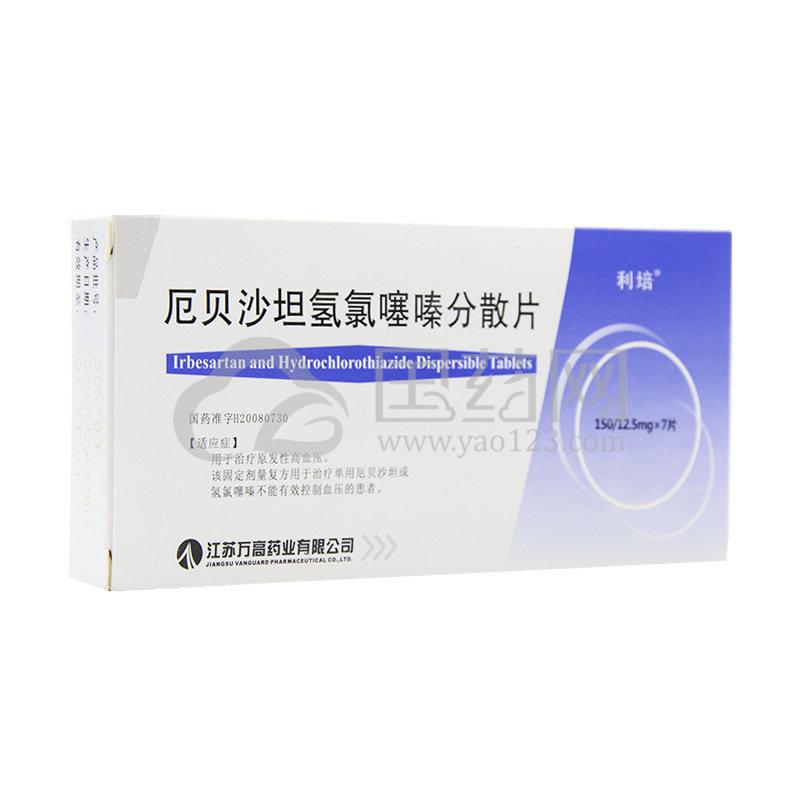 利培 厄贝沙坦氢氯噻嗪分散片 7片/盒