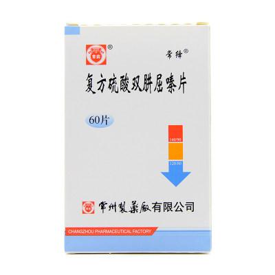常药 复方硫酸双肼屈嗪片 60片/盒